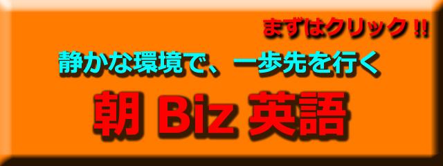 朝Biz英語 in東京・日本橋!!